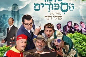 """הצגה לילדים: """"שומר הסיפורים"""" הצגה ומחזמר מאת שולי רנד לימי החנוכה"""
