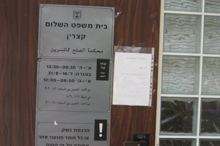 בית המשפט בקצרין סגור