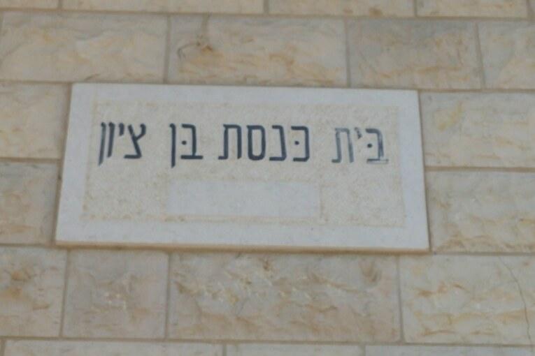 כתובות נאצה על בית הכנסת  'בן ציון' בפארק הזהב
