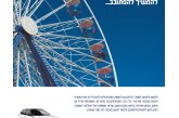 עיתון חדשות הגליל – המהדורה המודפסת | גליון 615