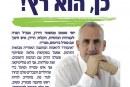 עיתון חדשות הגליל – המהדורה המודפסת | גליון 647 – פסח