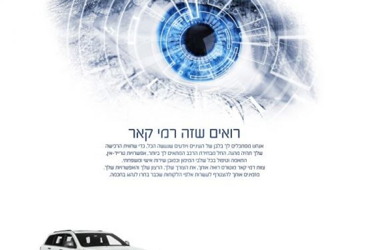 עיתון חדשות הגליל – המהדורה המודפסת   גליון 667