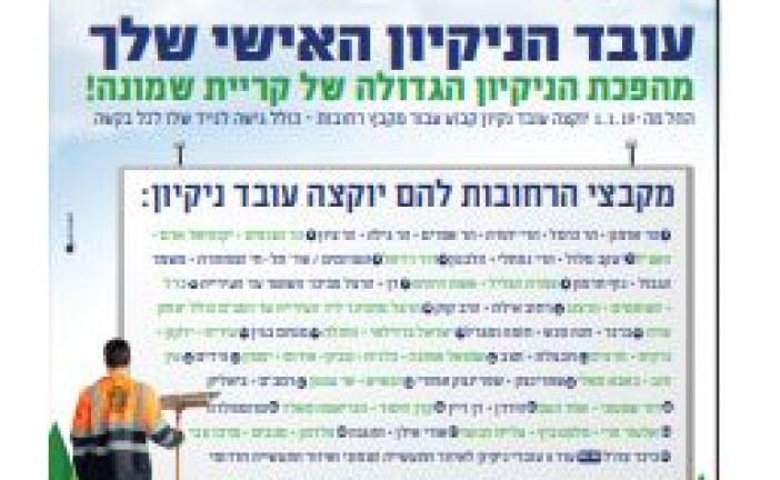 עיתון חדשות הגליל – המהדורה המודפסת   גליון 673