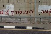 """חיים בומש מתקן גרפיטי נגד חללי צה""""ל"""