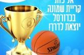 אליפות קרית שמונה בכדורסל לקבוצות חובבים – הליגה בוערת