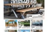 עיתון חדשות הגליל – המהדורה המודפסת | גליון 802