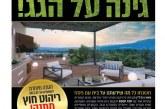 עיתון חדשות הגליל – המהדורה המודפסת | גליון 807