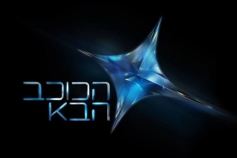 """""""הכוכב הבא"""" מגיעה לגליל העליון"""