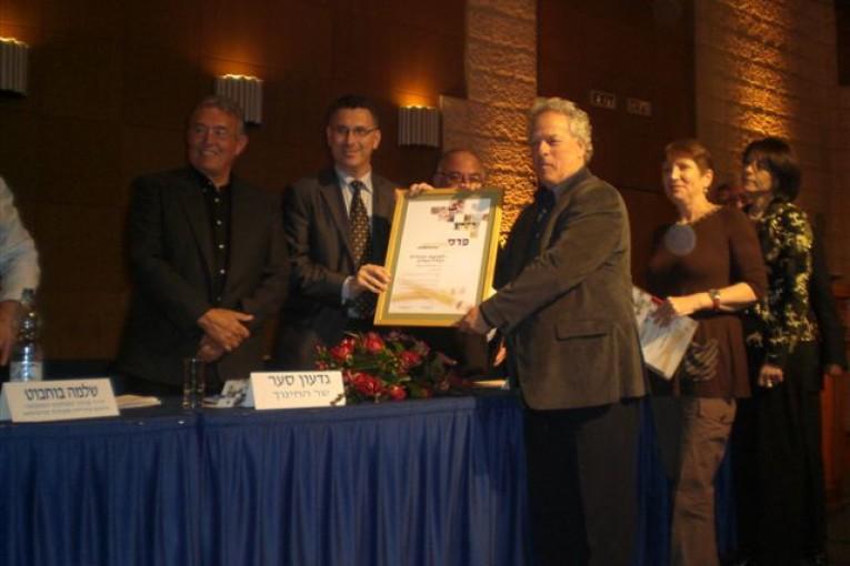 """פרס חינוך ישובי ארצי לשנת תש""""ע – 2010 הוענק למועצה אזורית הגליל העליון"""