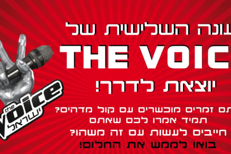 אודישנים לתוכנית THE VOICE בחאן החמור הלבן בצפת