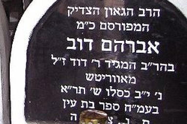 תדהמה בצפת. כתר עתיק נגנב מבית הכנסת