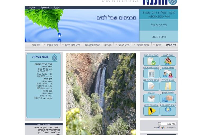 ידידותי למשתמש: אתר אינטרנט משודרג וחדיש לתאגיד המים התנור