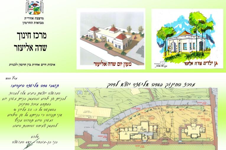 מרכז חינוך חדש יוקם בשדה אליעזר בהשקעה של כ-3.8 מיליון ₪  המכרז פורסם ויצא לדרך
