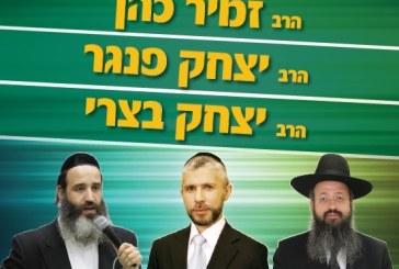 הרב זמיר כהן והרב פנגר מגיעים מחר לקריית שמונה