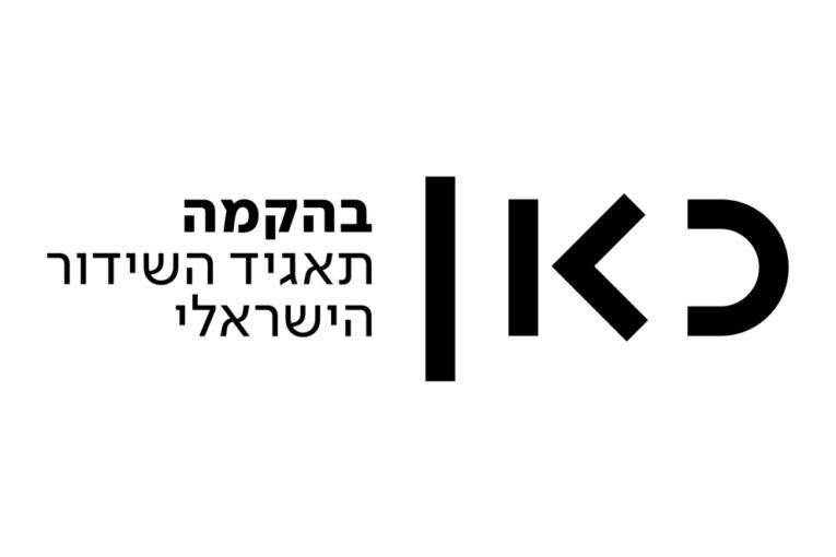 קול ישראל מירושלים