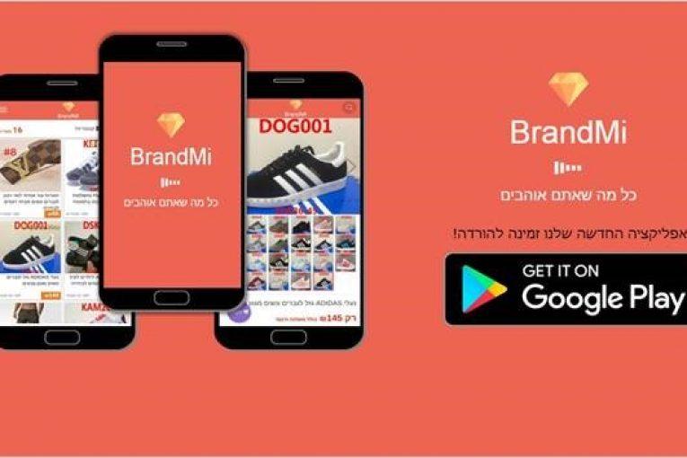 BrandMi – המלצות למוצרים שלא תמצאו