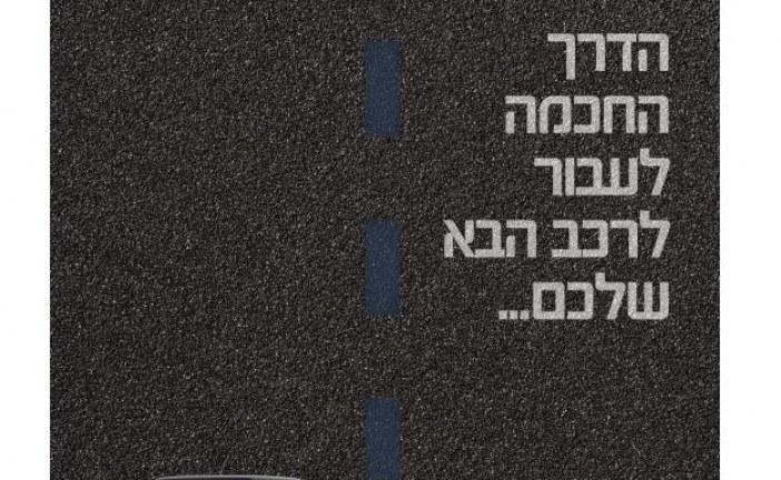עיתון חדשות הגליל – המהדורה המודפסת | גליון 719