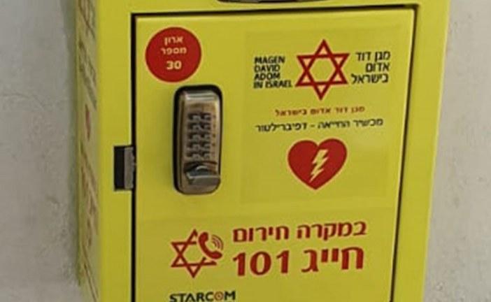 """מיזם חדש של מד""""א: עמדת החייאה של מגן דוד אדום אצלכם במשרד או בבניין"""