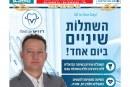 עיתון חדשות הגליל – המהדורה המודפסת | גליון 752