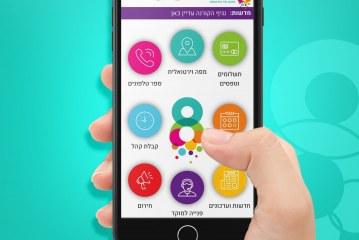אפליקציה עירונית חדשה