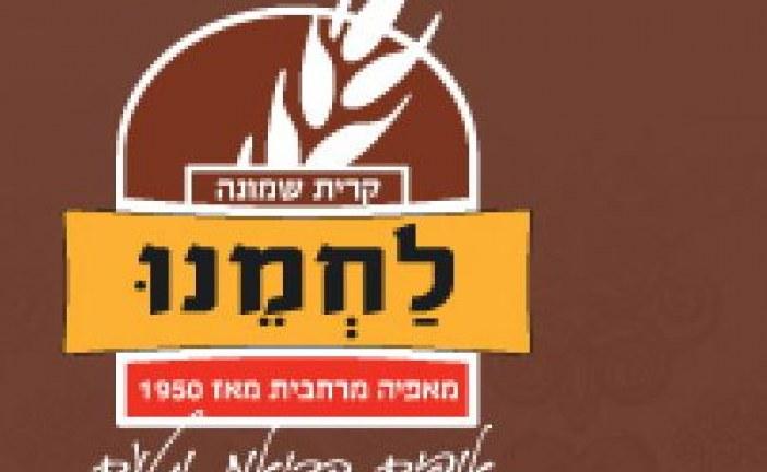 """צה""""ל מפסיק לקנות לחם מהמאפייה המרחבית בקריית שמונה, כל מאות העובדים יפוטרו"""